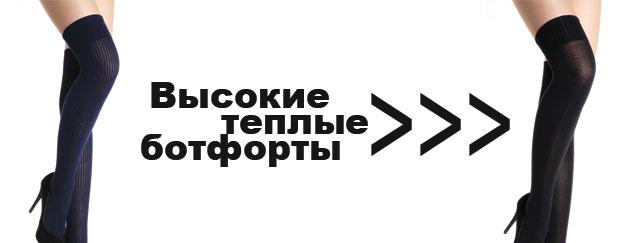 Ботфорты для женщин в интернет-магазине RedMega.ru