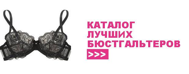Все бюстгальтеры интернет-магазина RedMega.ru