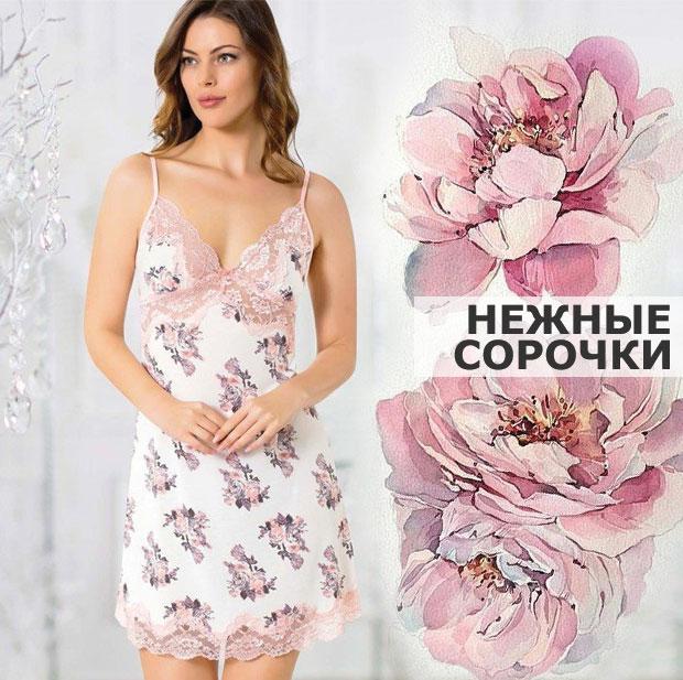 Все женские ночные сорочки интернет магазина RedMega.ru