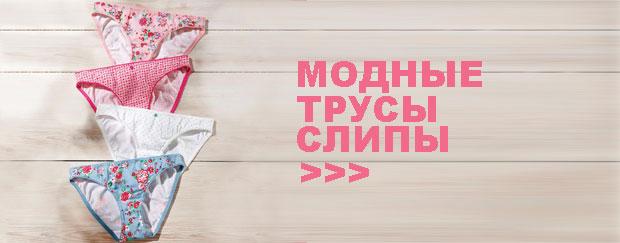 Все женские трусы слипы в интернет магазине RedMega.ru
