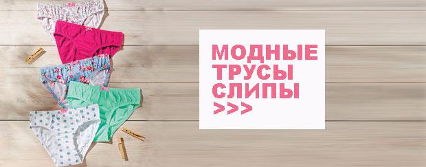 """Все женские трусы слипы в каталоге интернет магазина RedMega.ru"""""""