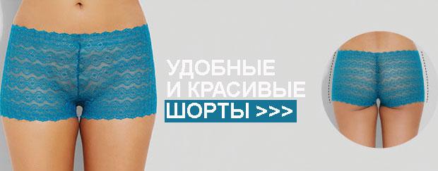 Все женские трусы шортики в каталоге интернет-магазина RedMega.ru