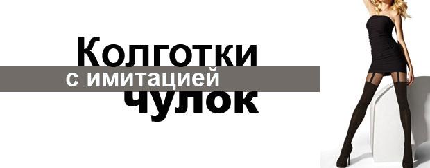 Все колготки с имитацией чулок, ботфортов, гольф и даже лосин в интернет-магазине RedMega.ru