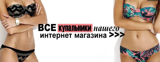 Женские купальники и пляжные аксессуары со скидкой в интернет-магазине RedMega.ru