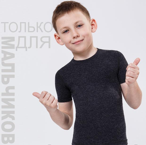 Каталог нижнего белья для мальчиков интернет-магазина RedMega.ru
