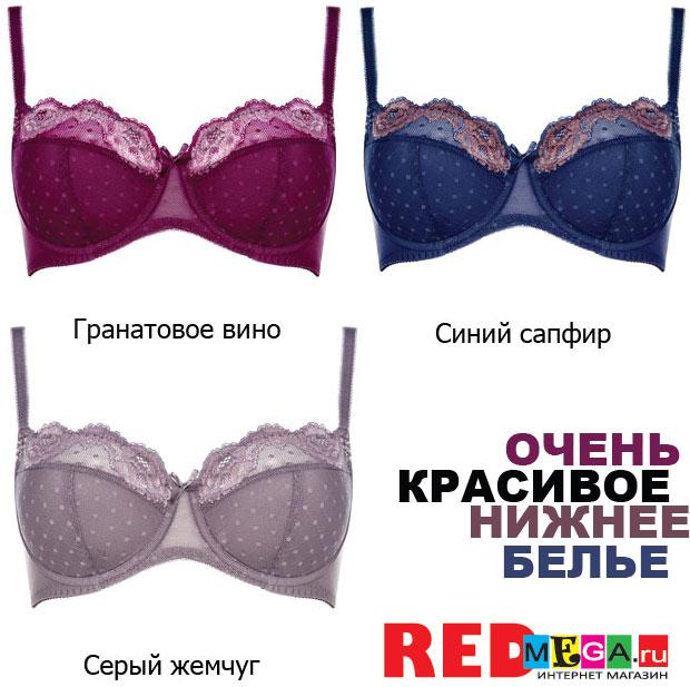 Очень красивое нижнее белье в интернет-магазине RedMega.ru