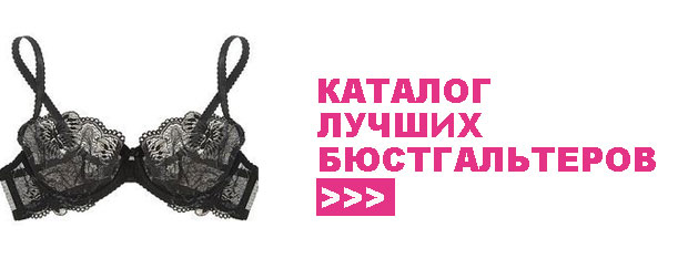 Полный каталог бюстгальтеров в интернет-магазине RedMega.ru
