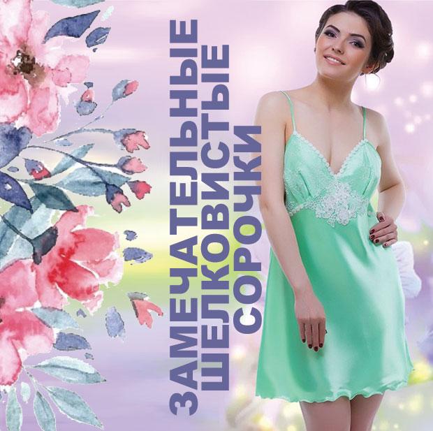 Полный каталог женских сорочек в интернет-магазине RedMega.ru