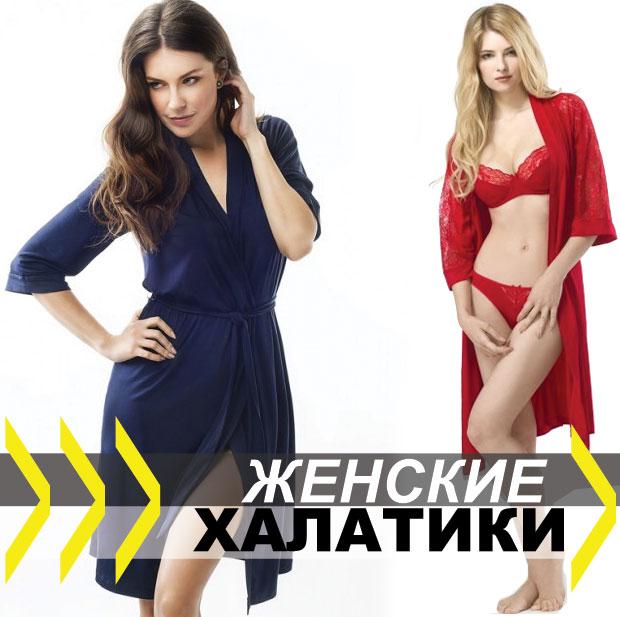 Полный каталог женских халатиков в интернет-магазине RedMega.ru
