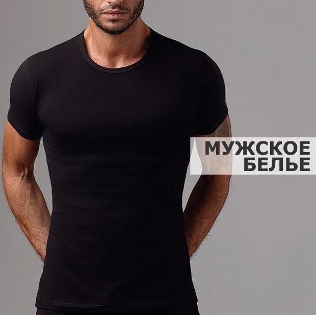 Полный каталог мужского нижнего белья в интернет-магазине RedMega.ru