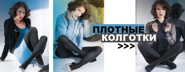 Приглашаем в каталог теплых и непрозрачных колготок в интернет-магазин RedMega.ru