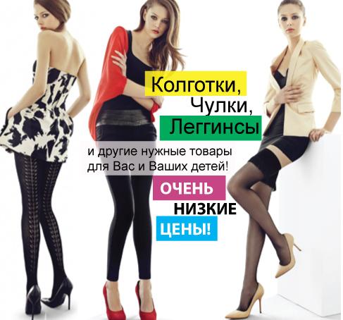 Полный каталог колготок и чулок интернет-магазина RedMega.ru