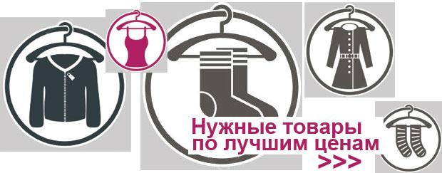 Удобный интернет магазин одежды - каталог RedMega.ru